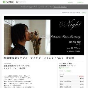 加藤里保菜ファンミーティング にゃんミ! Vol.7 夜の部