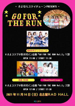 GO FOR THE RUN vol3 1部