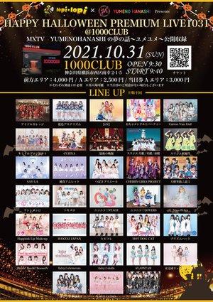 lopi lopi・YUMENOHANASHI Presents  HAPPY HALLOWEEN PREMIUM LIVE1031 @1000CLUB