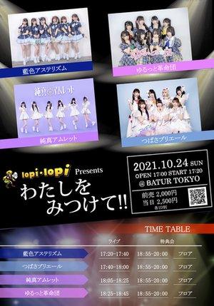 lopi lopi Presents わたしをみつけて!!1024@BATUR TOKYO