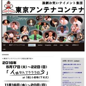 東京アンテナコンテナ10周年記念公演 『サスライ7 (サスライセブン)  パート2-承 ホホエミ-』5/14公演