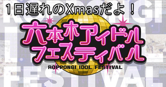 1日遅れのX'masだよ!六本木アイドルフェスティバル[Vol.2]