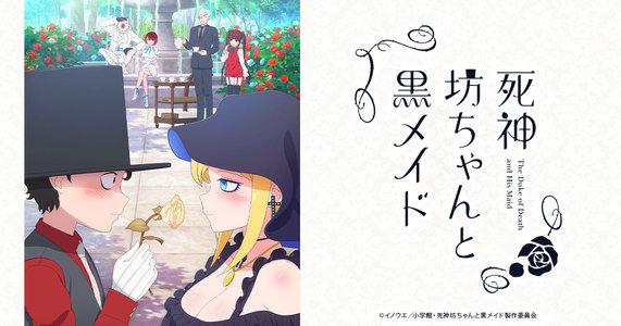 TVアニメ『死神坊ちゃんと黒メイド』スペシャルイベント 夜の部