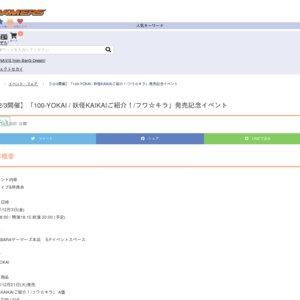 「100-YOKAI / 妖怪KAIKAIご紹介!/フワ☆キラ」発売記念イベント【12/3開催】