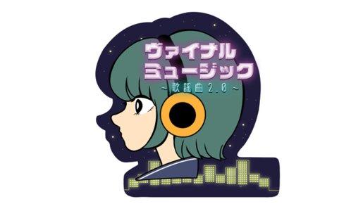 もっと一緒に!イベントde浜祭スペシャル~ヴァイナル・ミュージック 歌謡曲2.0 浜祭スペシャルライブ~