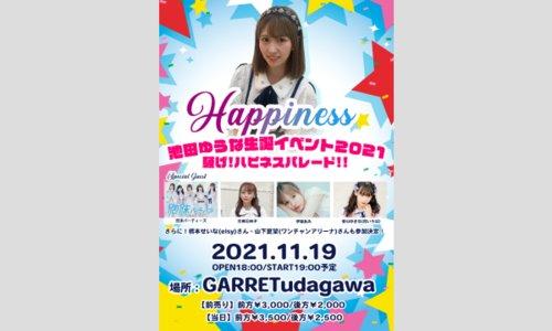 池田ゆうなの生誕イベント2021  騒げ!ハピネスパレード!