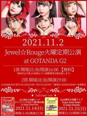 【11/2】Jewel☆Rouge 火曜定期公演1部