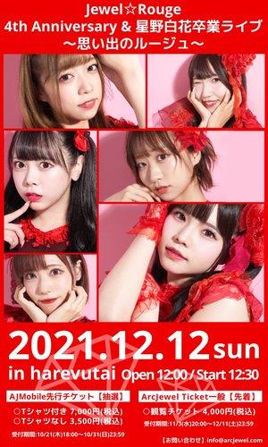 【12/12】Jewel☆Rouge 4th Anniversary&星野白花卒業ライブ