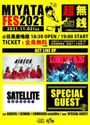 【宮FES BIRTHDAY PARTY2021】