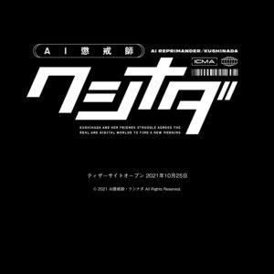 舞台『AI懲戒師・クシナダ』12/3 19:00