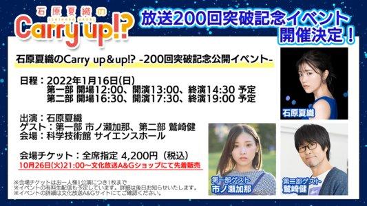 石原夏織のCarry up&up!? -200回突破記念公開イベント- 第二部