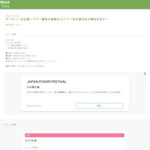 サンキュー名古屋!ツアー愛知公演御礼ライブ 〜名古屋が先か愛知が先か〜