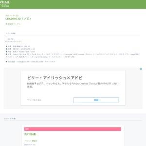 LEADING ID(いど)