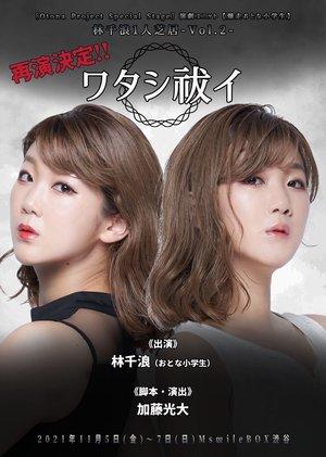 林千浪1人芝居-Vol.2-『ワタシ祓イ』①