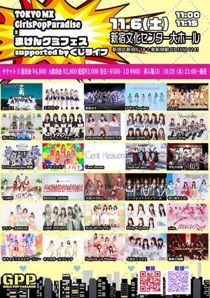 11/6 TOKYO MX GirlsPopParadise X まけんグミフェス supported by くじライブ