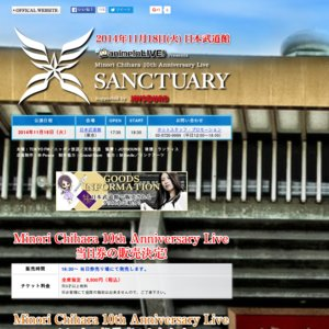 animelo LIVE! presents Minori Chihara 10th Anniversary Live SANCTUARY supported by JOYSOUND