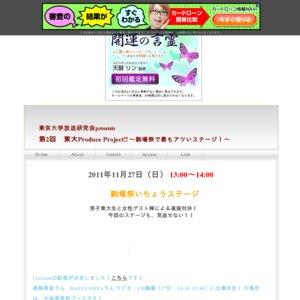 東京大学2011 第62回 駒場祭「東大ProduceProject!!」