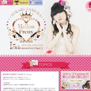 Mellow Pretty Presents 田村ゆかり ファンクラブイベント2014 東京公演