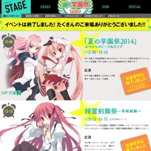 『MF文庫J 夏の学園祭2014』「ノーゲーム・ノーライフ」公開録音ステージ