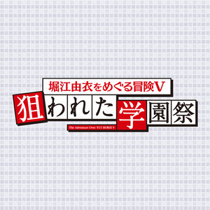 堀江由衣をめぐる冒険V 狙われた学園祭 <RED DAY>