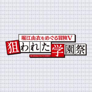 堀江由衣をめぐる冒険V 狙われた学園祭 <BLUE DAY>