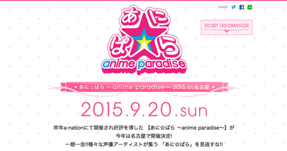 a-nation island powered by inゼリー あに☆ぱら~anime paradice~