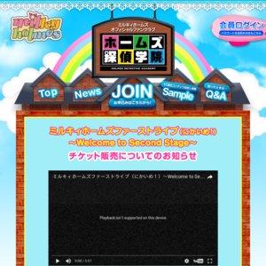 ミルキィホームズファーストライブ(にかいめ!)~Welcome to Second Stage~ (東京ゲームショウ2014内)