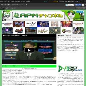 APMチャンネル仙台