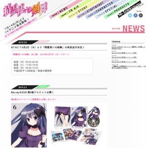 第2回 精霊剣舞祭〜豊洲剣舞〜①