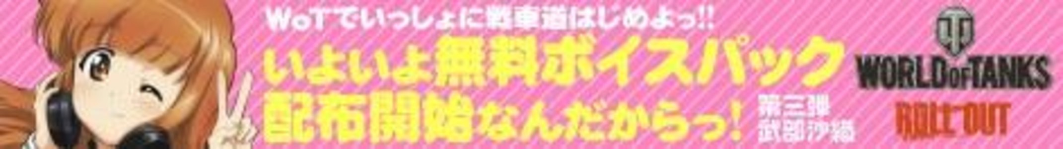 ハートフル・ラビット・ファンミーティング@大洗