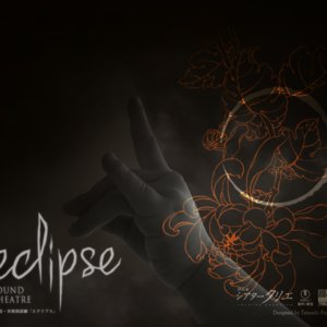 SOUND THEATRE 『eclipse』 9/29 14:00~の回