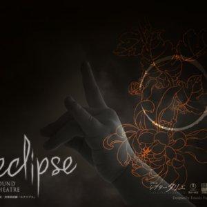 SOUND THEATRE 『eclipse』 9/29 14:00~の回