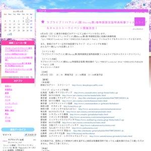 ラブライブ!TVアニメ2期 Blu-ray第2巻特装限定版特典映像フィルムライブ&キャストトークイベント