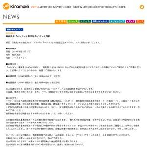 神谷浩史「ハレヨン」発売記念イベント