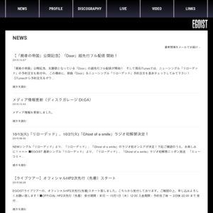 EGOIST LIVE TOUR 2014 大阪公演