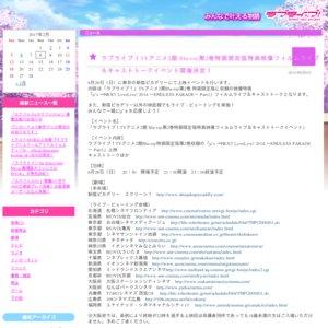 ラブライブ!TVアニメ2期 Blu-ray第2巻特装限定版特典映像フィルムライブ&キャストトークイベント 【ライブビューイング】
