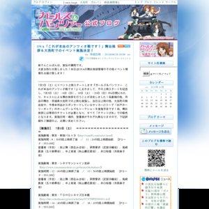 OVA「これが本当のアンツィオ戦です!」舞台挨拶 大洗町文化センター 10:00の回上映終了後