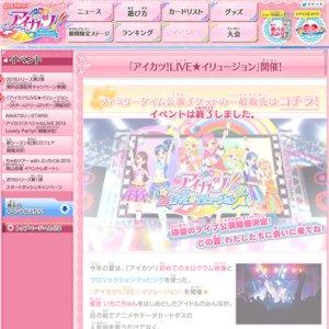 アイカツ!LIVE☆イリュージョン 8月19日ナイトタイム回