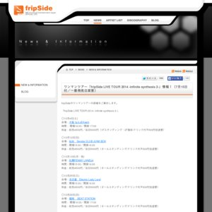fripSide LIVE TOUR 2014 -infinite synthesis 2- 大阪公演