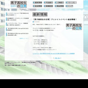 TVアニメ『男子高校生の日常』Blu-ray&DVD第1巻発売記念イベント
