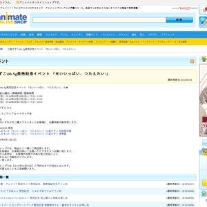 三森すずこ4th SG発売記念イベント「Jingle Child Mov.4 」大阪1回目