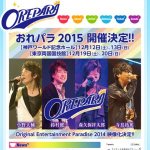 Original Entertainment Paradise 2014 Rainbow Festival 1日目