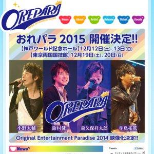 Original Entertainment Paradise 2014 Rainbow Festival 2日目
