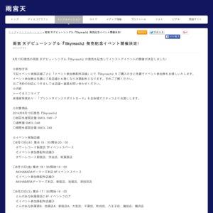 雨宮 天デビューシングル『Skyreach』発売記念イベント アニメイト