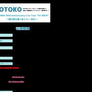 "『KOTOKO 10th Anniversary Live Tour ""47 ARCH""~駆け回り食べまくり!NEO~』 岡山"
