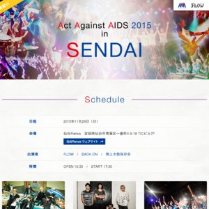 Act Against AIDS 2014 in SENDAI