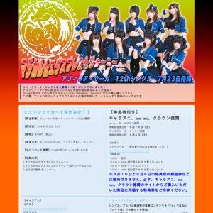 12thシングル『マジカル☆エクスプレス☆ジャーニー』 発売イベント 東武百貨店 第1部