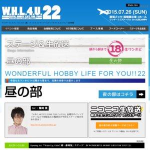ワンダーフェスティバル2014[夏] WONDERFUL HOBBY LIFE FOR YOU!! 20ブース 【オープニングステージ】WONDERFUL HOBBY LIFE FOR YOU!! トークショー
