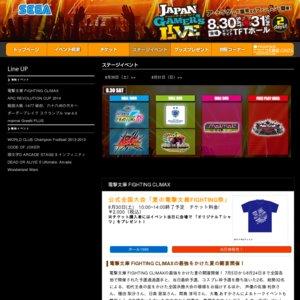 JAPAN GAMER'S LIVE 2日目 第ニ回 戦国大戦 公式全国大会 天覇への道 全国決勝大会
