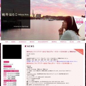 桃井はるこライブツアー2012『あんぎゃ ~モモーイ日本の旅~』 福井公演
